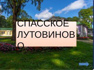 Иван Сергеевич Тургенев. Жизнь и творчество (1818 – 1883) Вся моя биография в
