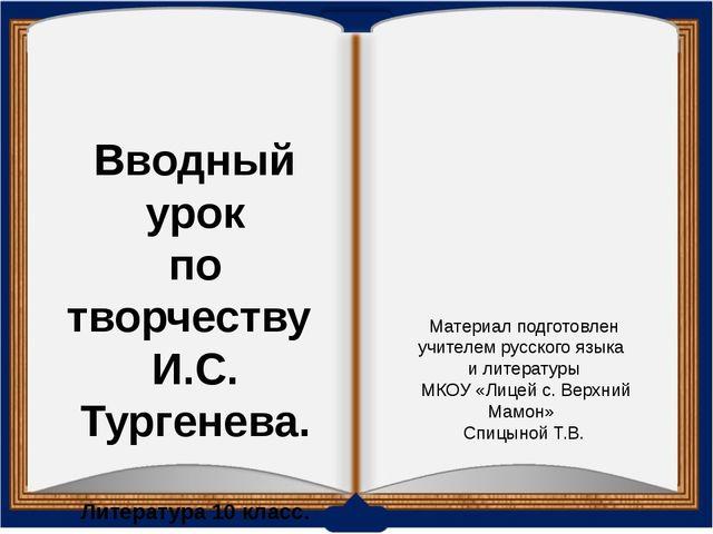 Вводный урок по творчеству И.С. Тургенева. Литература 10 класс. Материал под...