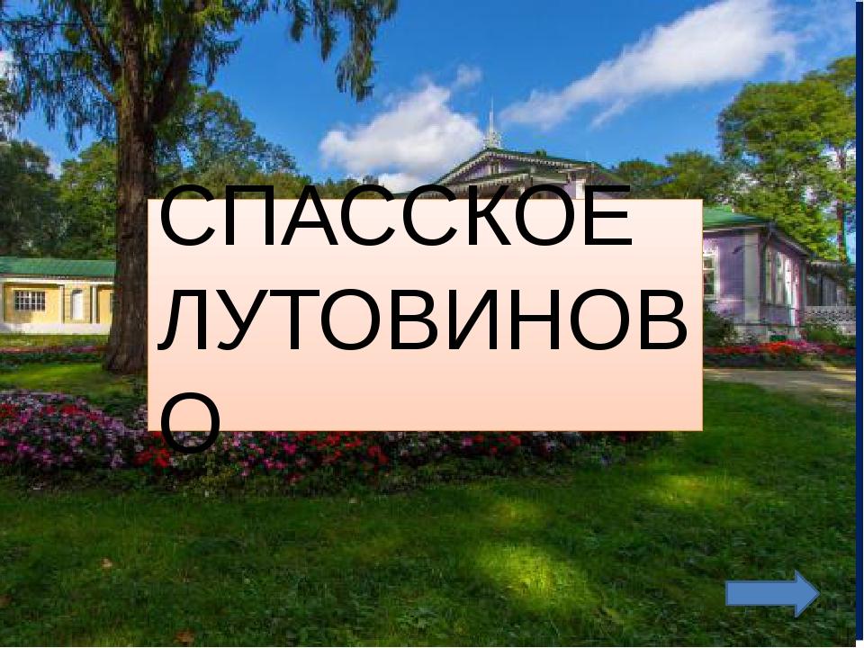 Иван Сергеевич Тургенев. Жизнь и творчество (1818 – 1883) Вся моя биография в...