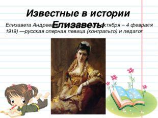 Известные в истории Елизаветы Елизавета Андреевна Лавровская (13 октября – 4