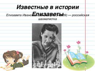 Известные в истории Елизаветы Елизавета Ивановна Быкова (1913–1989) — российс