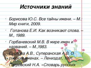 Источники знаний Борисова Ю.С. Все тайны имени. – М.: Мир книги, 2009. Голано