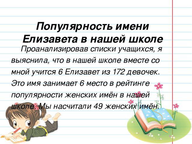 Популярность имени Елизавета в нашей школе Проанализировав списки учащихся,...