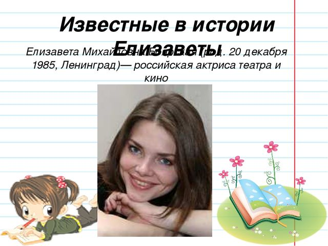 Известные в истории Елизаветы Елизавета Михайловна Боярская (род. 20 декабря...