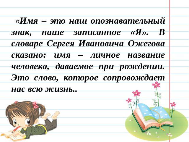 «Имя – это наш опознавательный знак, наше записанное «Я». В словаре Сергея И...