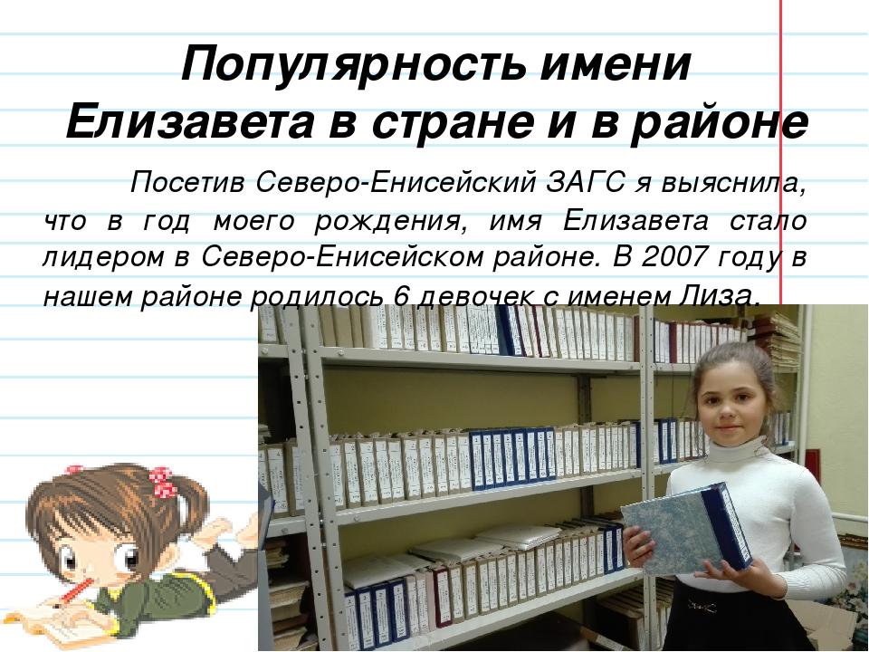 Популярность имени Елизавета в стране и в районе Посетив Северо-Енисейс...