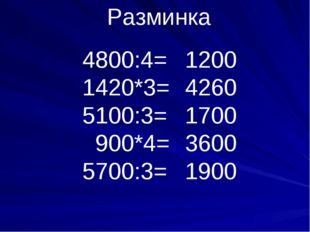 4800:4= 1420*3= 5100:3= 900*4= 5700:3= 1200 4260 1700 3600 1900 Разминка