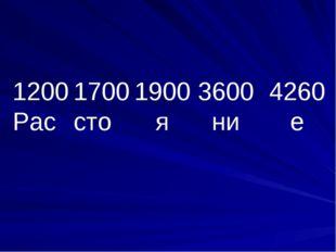 1200 Рас 1700 сто 1900 я 3600 ни 4260 е