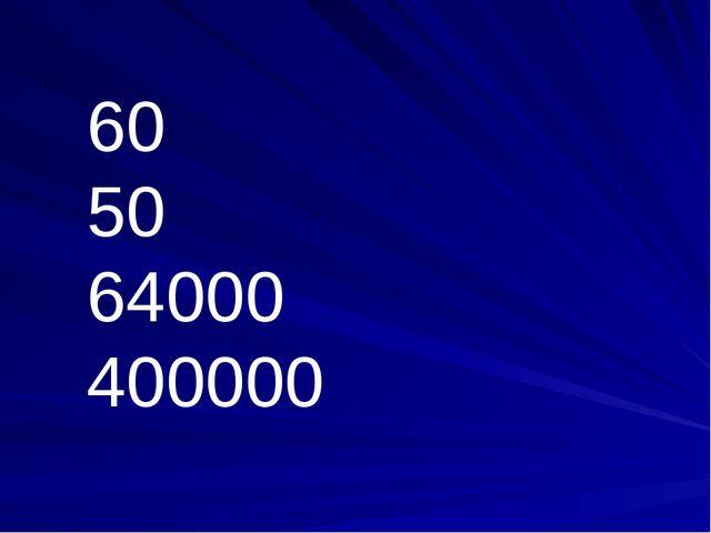 60 50 64000 400000