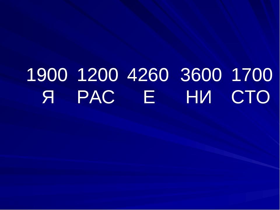 1200 РАС 4260 Е 1700 СТО 3600 НИ 1900 Я