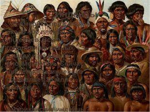 Индейцы В Америке проживало около 400 племён индейцев. Все они говорили на ра