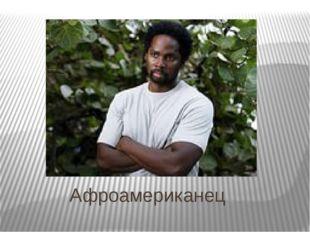 Афроамериканец