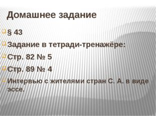 Домашнее задание § 43 Задание в тетради-тренажёре: Стр. 82 № 5 Стр. 89 № 4 Ин