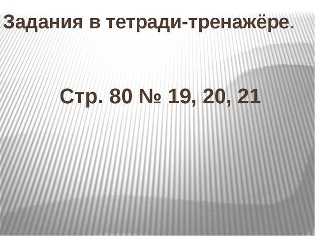 Задания в тетради-тренажёре. Стр. 80 № 19, 20, 21