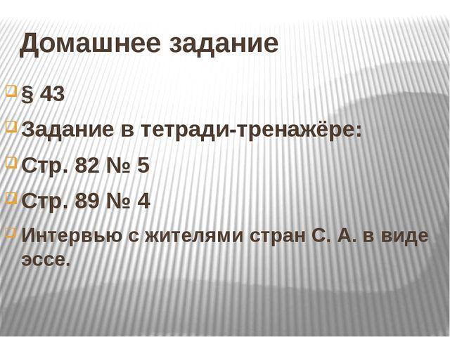 Домашнее задание § 43 Задание в тетради-тренажёре: Стр. 82 № 5 Стр. 89 № 4 Ин...