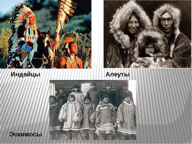 Индейцы Эскимосы Алеуты