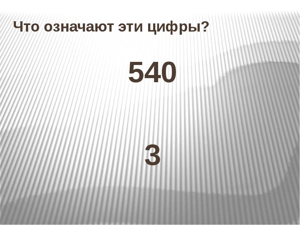 Что означают эти цифры? 540 3 22