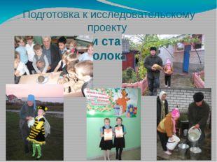 Подготовка к исследовательскому проекту «4 коровы и стакан парного молока»