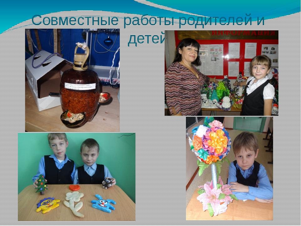 Совместные работы родителей и детей