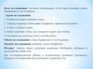 Цель исследования: изучение информации об истории названия улицы Парфенова в
