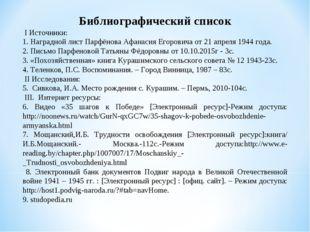 Библиографический список I Источники: 1. Наградной лист Парфёнова Афанасия Е