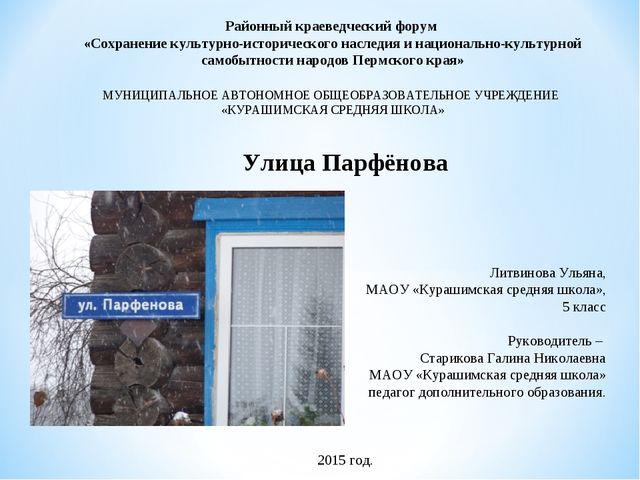 Районный краеведческий форум «Сохранение культурно-исторического наследия и н...
