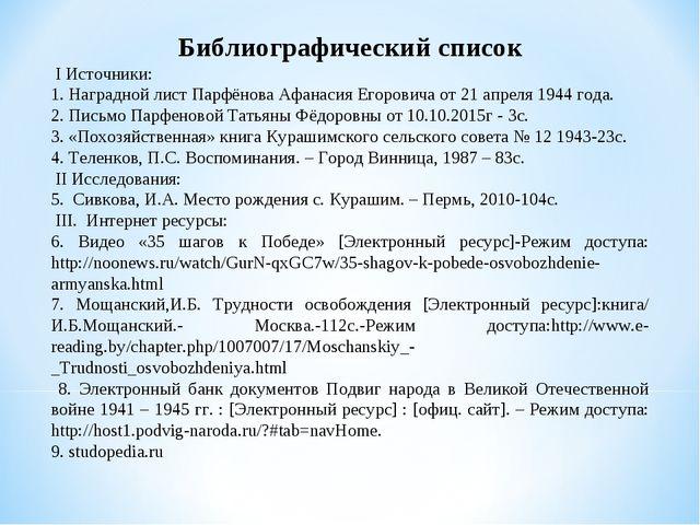 Библиографический список I Источники: 1. Наградной лист Парфёнова Афанасия Е...
