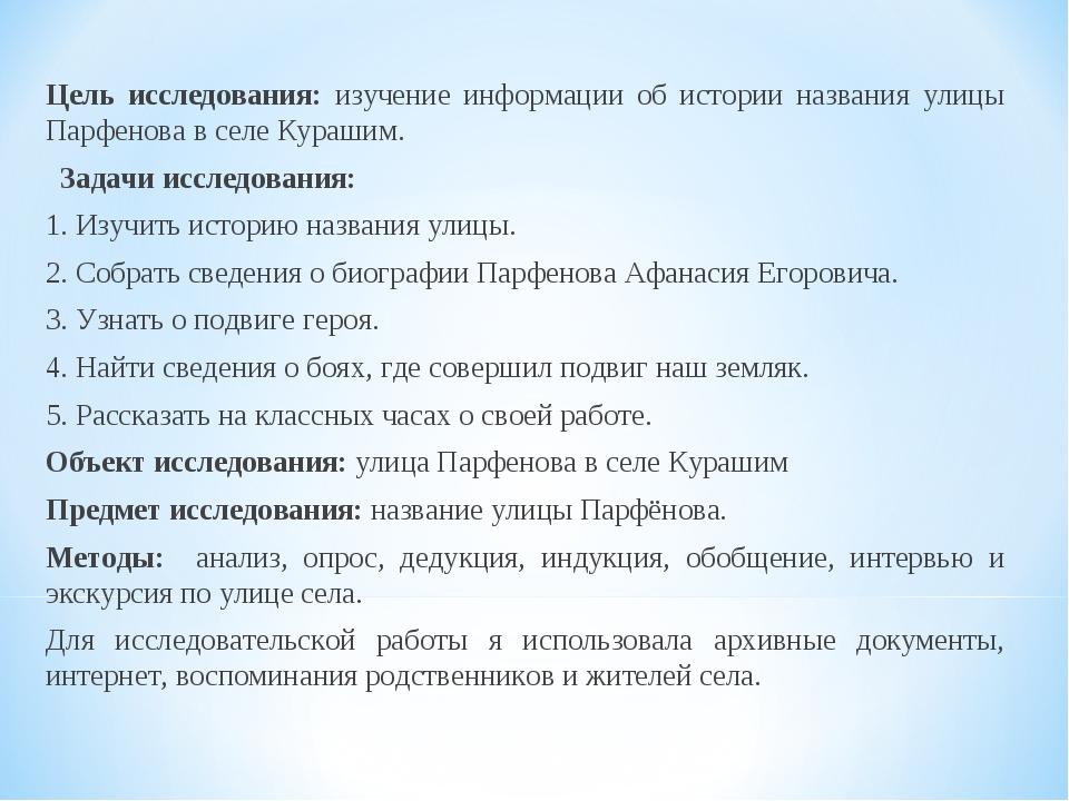 Цель исследования: изучение информации об истории названия улицы Парфенова в...