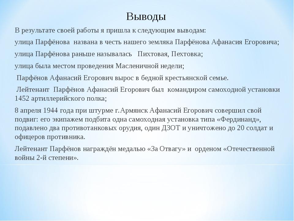 В результате своей работы я пришла к следующим выводам: улица Парфёнова назва...