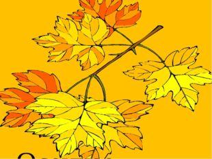 Осеннее путешествие
