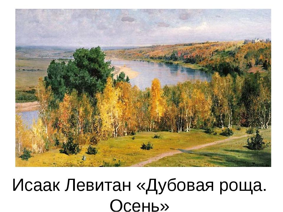 Исаак Левитан «Дубовая роща. Осень»