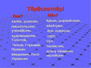 Тĕрĕслетпĕр! Кам? халăх, çынсем, писательсем, ученăйсем, художниксем, Толстой