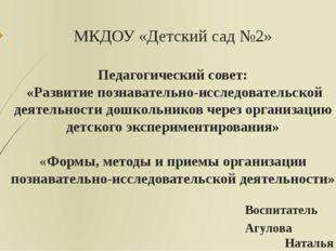 МКДОУ «Детский сад №2» Педагогический совет: «Развитие познавательно-исследов
