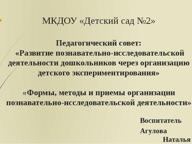 МКДОУ «Детский сад №2» Педагогический совет: «Развитие познавательно-исследов...
