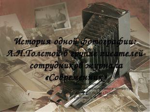 История одной фотографии: Л.Н.Толстой в группе писателей- сотрудников журнал