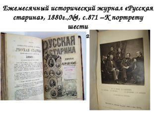 Ежемесячный исторический журнал «Русская старина», 1880г.,№4, с.871 –К портре