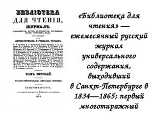 «Библиотека для чтения» — ежемесячный русский журнал универсального содержани