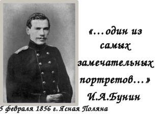 «…один из самых замечательных портретов…» И.А.Бунин 15 февраля 1856 г. Ясная