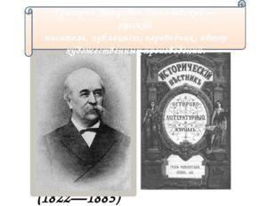 (1822—1885) Григорий Петрович Данилевский — русский писатель, публицист, пере