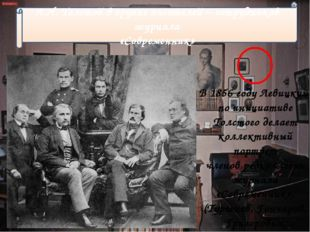 В 1856 году Левицкий, по инициативе Толстого делает коллективный портрет член