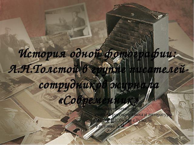 История одной фотографии: Л.Н.Толстой в группе писателей- сотрудников журнал...