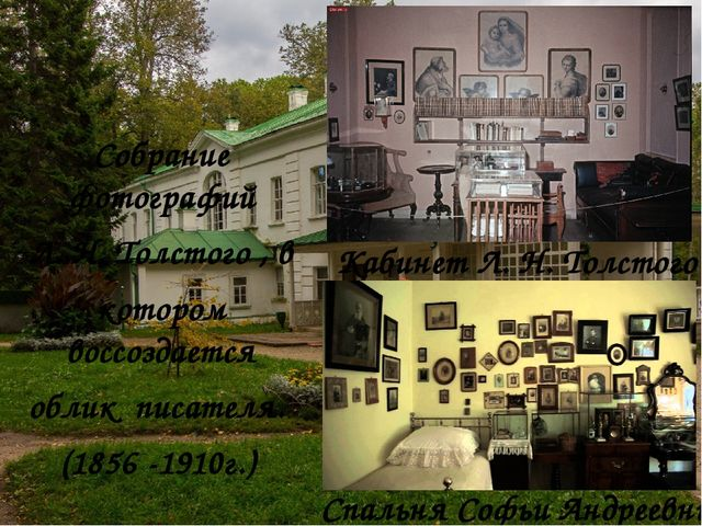 Собрание фотографий Л. Н. Толстого , в котором воссоздается облик писателя. (...