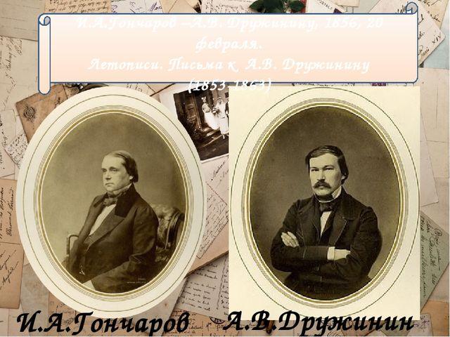 И.А.Гончаров А.В.Дружинин И.А.Гончаров –А.В. Дружинину, 1856, 20 февраля. Лет...