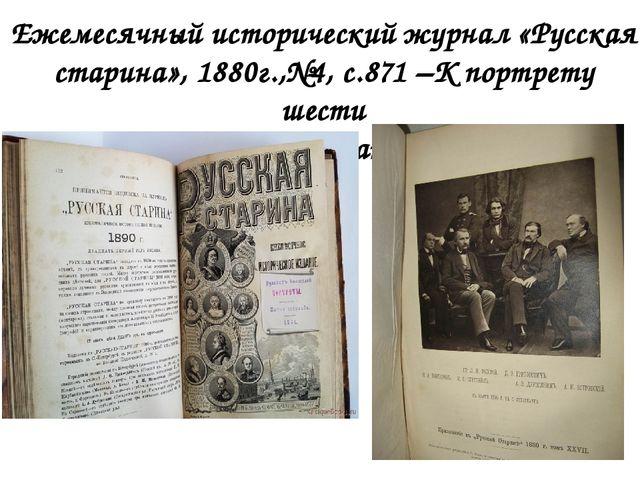 Ежемесячный исторический журнал «Русская старина», 1880г.,№4, с.871 –К портре...