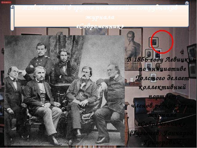 В 1856 году Левицкий, по инициативе Толстого делает коллективный портрет член...