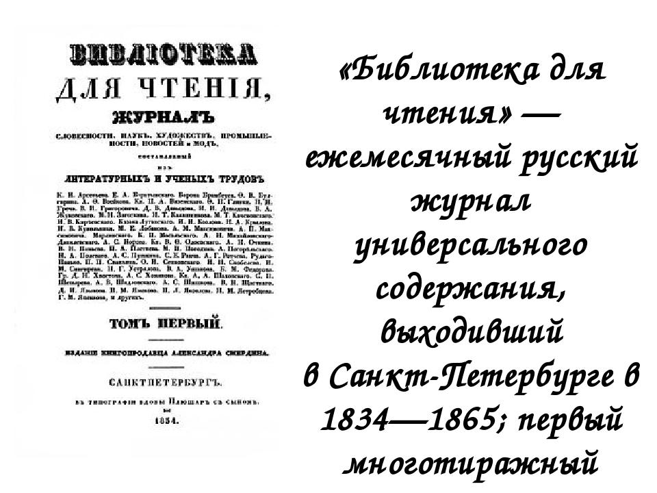 «Библиотека для чтения» — ежемесячный русский журнал универсального содержани...
