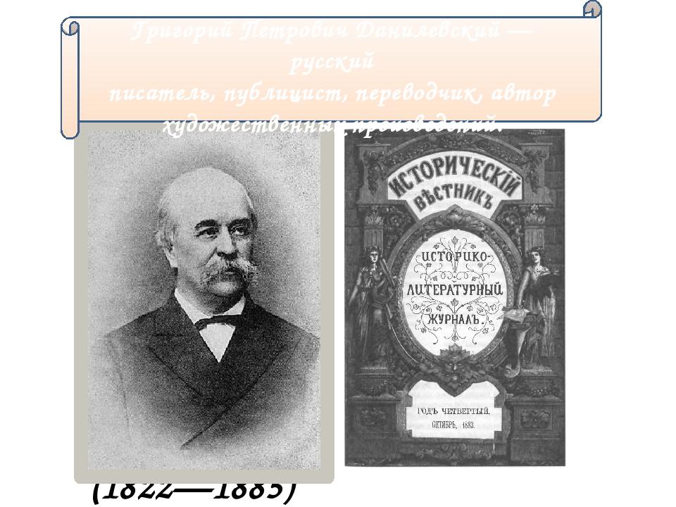 (1822—1885) Григорий Петрович Данилевский — русский писатель, публицист, пере...