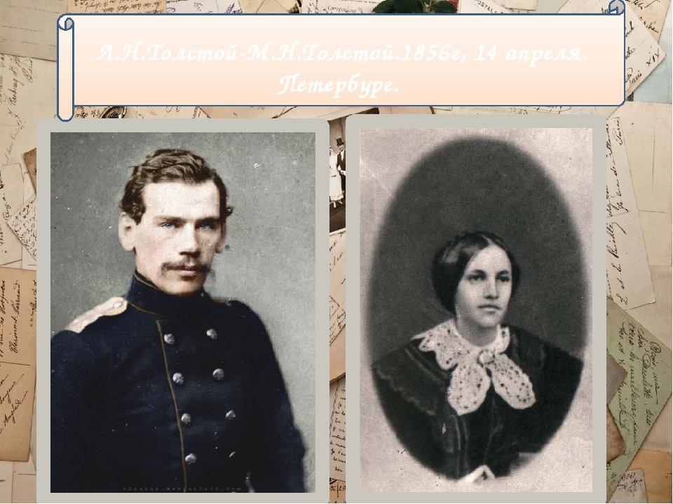 Л.Н.Толстой-М.Н.Толстой.1856г, 14 апреля. Петербург.