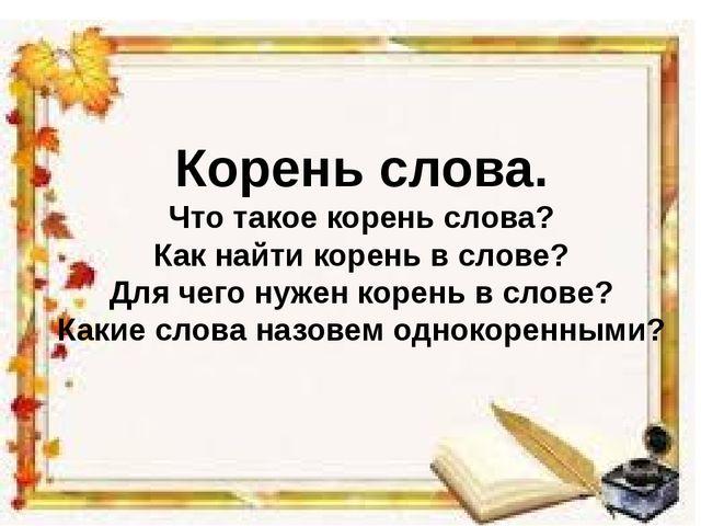 Корень слова. Что такое корень слова? Как найти корень в слове? Для чего нуже...