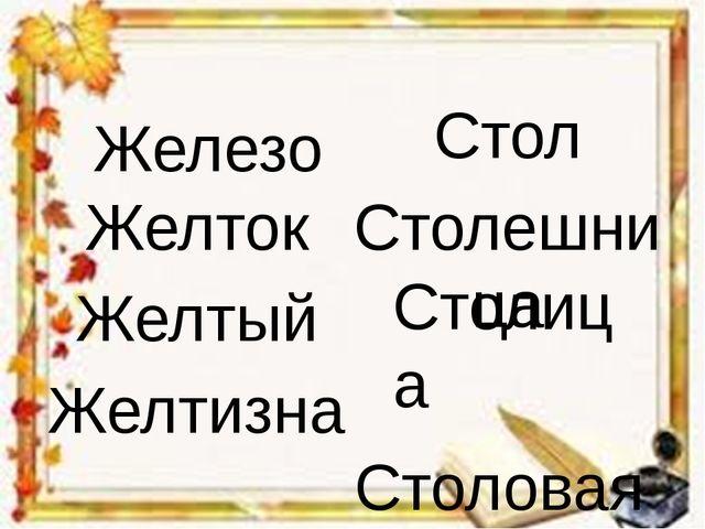 Желток Желтый Желтизна Стол Столешница Столовая Железо Столица